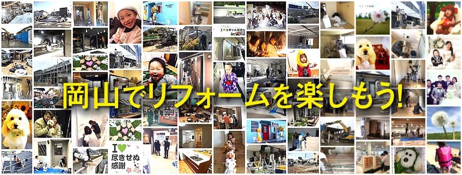 岡山でリフォームを楽しもう